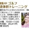 NHK文化センター名古屋のゴルファーのための体幹トレーニング