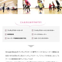 2019年4月開講・フィギュアスケート専門パーソナルトレーナー養成講座:東京