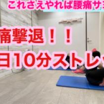 ストレッチ動画【腰痛編】