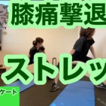 膝のストレッチ動画【YouTube】