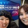 祝!全日本フィギュア優勝&オリンピック代表決定