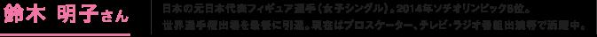 鈴木 明子さん