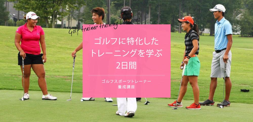 ゴルフに特化したトレーニングを学ぶ2日間
